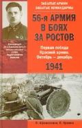 56-я армия в боях за Ростов. Первая победа Красной армии. Октябрь—декабрь 1941