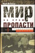 Мир на краю пропасти: предвоенные хроники. Документальная реконструкция дипломатической борьбы 1937—1941