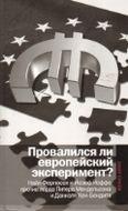 Провалился ли европейский эксперимент? Манковские дискуссии о Европе: Нейл Фергюсон и Йозеф Йоффе против лорда Питера Мендельсона и Даниэля Кон-Бендита