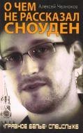 О чем не рассказал Сноуден. «Грязное белье» спецслужб