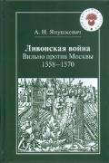 Ливонская война. Вильно против Москвы: 1558—1570