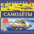 Самолеты (Самолёты. Панорамы. Красочные панорамы длиной более одного метра)