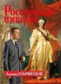 Российская империя. Екатерина II, Павел I