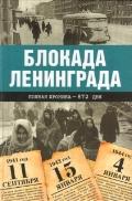 Блокада Ленинграда. Полная хроника - 900 дней и ночей