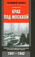 """Крах под Москвой. Генерал-фельдмаршал фон Бок и группа армий """"Центр"""". 1941-1942"""