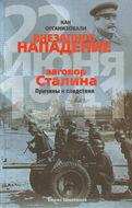 """Как организовали """"внезапное"""" нападение 22 июня 1941. Заговор Сталина. Причины и следствия"""