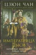 Императрица Цыси. Наложница, изменившая судьбу Китая. 1835—1908