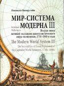 Мир-система Модерна. Том ІІІ. Вторая эпоха великой экспансии капиталистического мира-экономики, 1730—1840-е годы