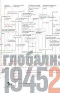 Источники социальной власти: в 4 томах. Том 4. Глобализации, 1945-2011