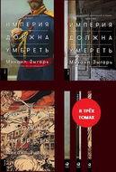 Империя должна умереть. История русских революций в лицах. 1900-1917. В 3 томах