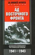 АД ВОСТОЧНОГО ФРОНТА. ДНЕВНИКИ НЕМЕЦКОГО ИСТРЕБИТЕЛЯ ТАНКОВ. 1941-1943. РОТ Г.