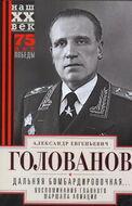 Дальняя бомбардировочная… Воспоминания Главного маршала авиации. 1941-1945