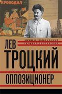 Лев Троцкий. Книга 3. Оппозиционер. 1923—1929гг.