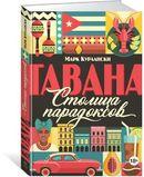 Гавана. Столица парадоксов