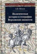Политическая история и география Верховских княжеств