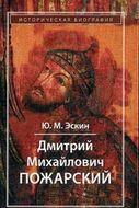Дмитрий Михайлович Пожарский (2 издание)