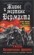 Живые и мертвые Вермахта. Ужасы Восточного фронта. Три бестселлера одним томом