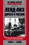 Ленд-лиз. Дороги в Россию. Военные поставки США для СССР во Второй мировой войне. 1941—1945
