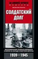 Солдатский долг. Воспоминания генерала вермахта о войне на западе и востоке Европы. 1939—1945