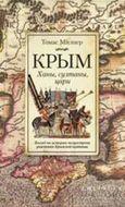 Крым. Ханы, султаны, цари