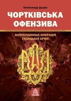 Чортківська офензива: Найуспішніша операція Галицької армії