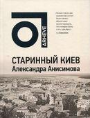 Старинный Киев Александра Анисимова