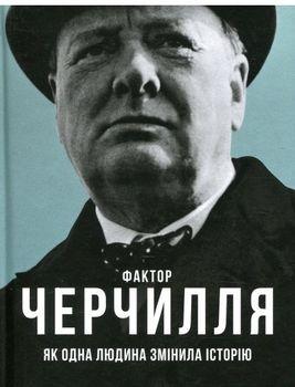 Фактор Черчилля Як одна людина змінила історію