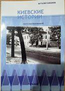 Киевские истории. Книга воспоминаний