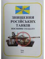 Знищення російських танків. Посібник солдату