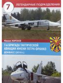 7-я бригада тактической авиации имени Петра Франко. Донбасс (2014 г.)