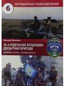 25-я отдельная воздушно-десантная бригада. Донбасс (апрель - сентябрь 2014 г.)