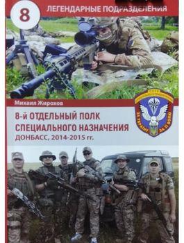 8-й отдельный полк специального назначения. Донбасс, 2014-2015 гг.