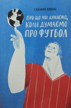 Про що ми думаємо, коли думаємо про футбол