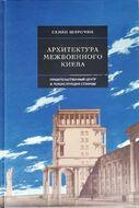 Архитектура межвоенного Киева. Правительственный центр и реконструкция столицы