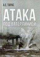 Атака под ватерлинией. Очерки истории минно-торпедного оружия XIX века