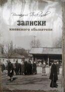 Записки киевского обывателя. Воспоминания о послевоенном времени...