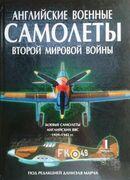 Английские военные самолеты Второй Мировой войны