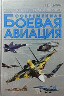 Современная боевая авиация. Иллюстрированная энциклопедия