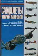 Самолеты Второй Мировой. Свыше 300 боевых самолетов всех стран мира