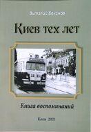 Киев тех лет. Книга воспоминаний