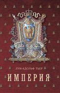 Империя. 1 том
