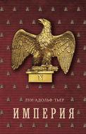 Империя. 2 том
