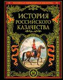 История российского казачества