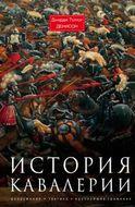 История кавалерии. Вооружение, тактика, крупнейшие сражения