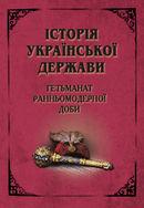 Історія Української держави : Гетьманат ранньомодерної доби
