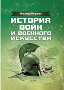 История войн и военного искусства