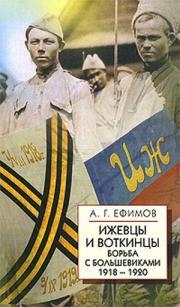 Ижевцы и Воткинцы. Борьба с большевиками. 1918-1920