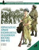 Израильская армия в конфликтах на Ближнем Востоке. 1948-1973