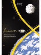 Аполлон 8. Історія першого польоту до Місяця