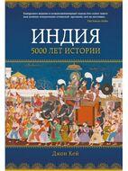 Индия: 5000 лет истории
